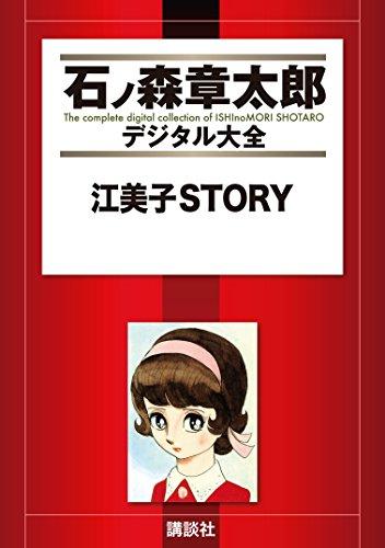 江美子STORYの感想