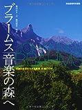 ブラームス「音楽の森」へ 伝説の生涯をだどる厳選14曲CD付 (CD book)