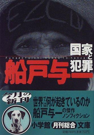 国家と犯罪 (小学館文庫)