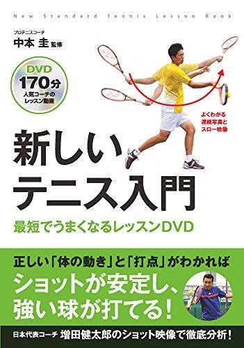 新しいテニス入門 最短でうまくなるレッスンDVD (新しい入門書シリーズ)