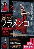 魅せるフラメンコ上達のポイント50 (コツがわかる本!)