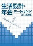 生活設計・年金 データ&ガイド 2010年度版