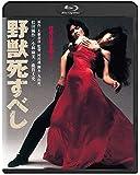 野獣死すべし 角川映画 THE BEST [Blu-ray]