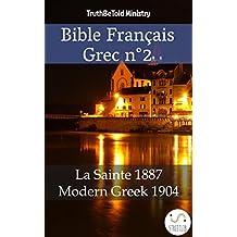 Bible Français Grec n°2: La Sainte 1887 - Modern Greek 1904 (Parallel Bible Halseth t. 643) (French Edition)