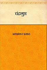 Chandragupt (Hindi) Kindle Edition