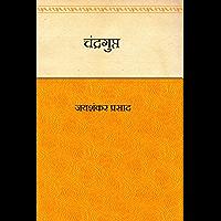 Chandragupt  (Hindi)