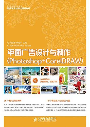 平面广告设计与制作(Photoshop+CorelDRAW) (21世纪高等教育数字艺术与设计规划教材) (Chinese Edition)
