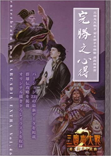 Wiki 三国志 大戦