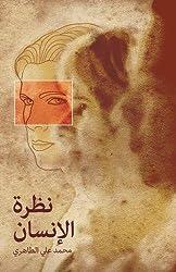 Human Worldview: (Arabic edition)