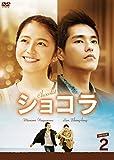 [DVD]ショコラ DVD-BOX2