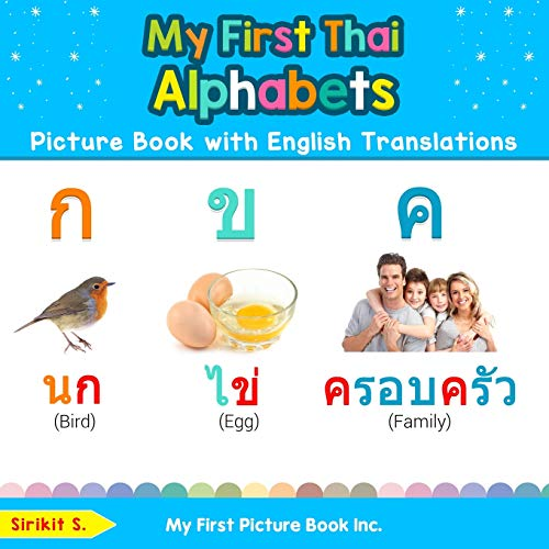 My First Thai Alphabets Picture Book with English Translations: Bilingual Early Learning & Easy Teaching Thai Books for…