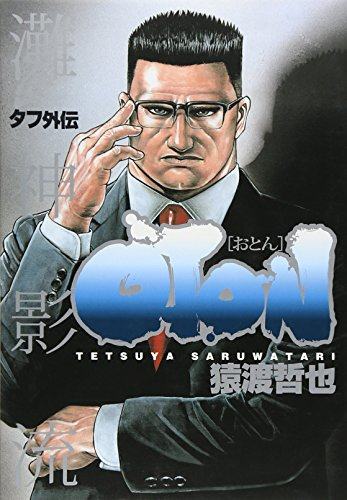 Tough Gaiden OTON-Dad - (Young Jump Comics) (2004) ISBN: 4088765575 [Japanese Import]