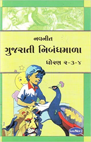 Gujarati Nibandh Pdf