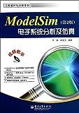 工程设计与分析系列:ModelSim电子系统分析及仿真(第2版)(附光盘)