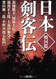 日本剣客伝 戦国篇 (朝日文庫)