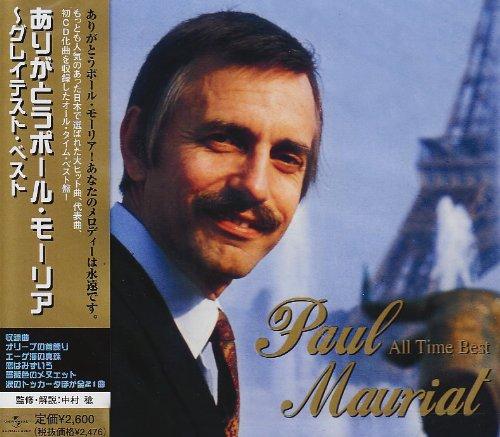 ありがとうポール・モーリア~グレイテスト・ベスト