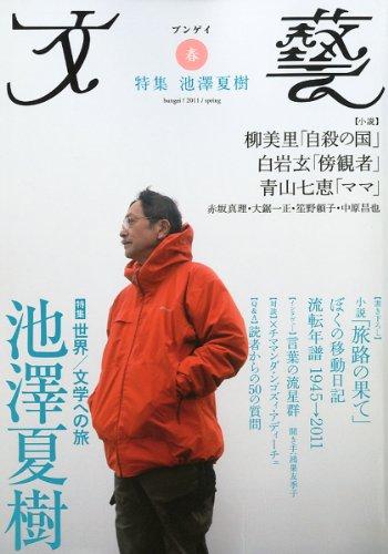 文藝 2011年 02月号 [雑誌]
