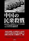 中国の民衆殺戮 義和団事変から天安門事件までのジェノサイドと大量殺戮 (mag2libro)