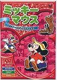 ミッキーのがんばれサーカス [DVD]