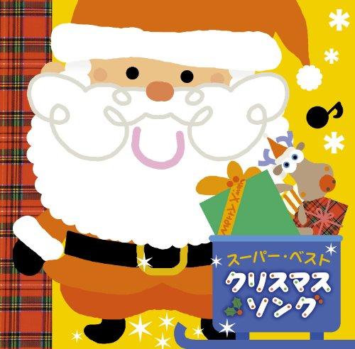 スーパー・ベストクリスマス・ソング