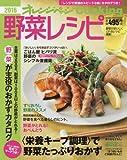 2016野菜レシピ (オレンジページCooking)