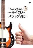 ベース兄さんの一番やさしいスラップ奏法(ベーシスト淳ちゃんねる) [DVD]