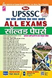 Kiran's UPSSSC All Exams Solved Papers - 2239