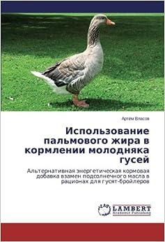 Como Descargar Libro Gratis Ispol'zovanie Pal'movogo Zhira V Kormlenii Molodnyaka Gusey PDF Español