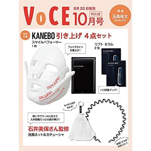 VoCE 2021年10月号 特別版 付録