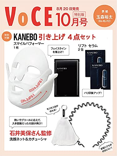VoCE 2021年10月号 特別版 画像 B