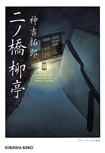 二ノ橋 柳亭 (光文社文庫)