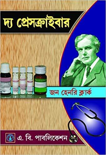 [BENGALI MEDIUM]– The Prescriber, Bengali Medical.