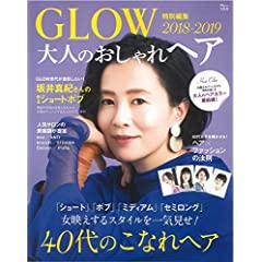 GLOW 特別編集 最新号 サムネイル