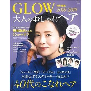 GLOW 特別編集 表紙画像