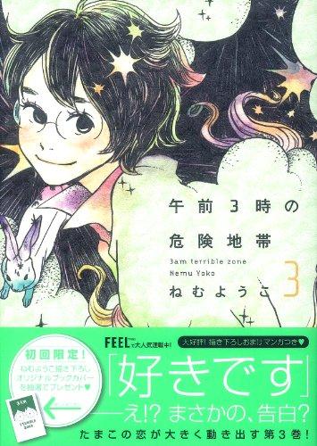 午前3時の危険地帯 3 (Feelコミックス)