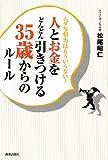 「人とお金をどんどん引きつける35歳からのルール」松尾 昭仁