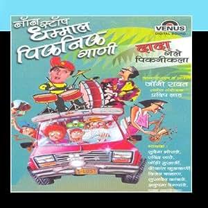 pradeep lad non stop dhammal picnic gaani marathi