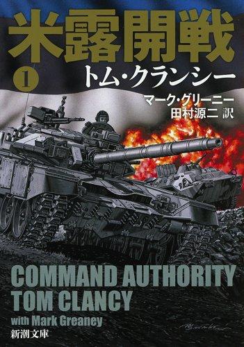 米露開戦1 (新潮文庫)
