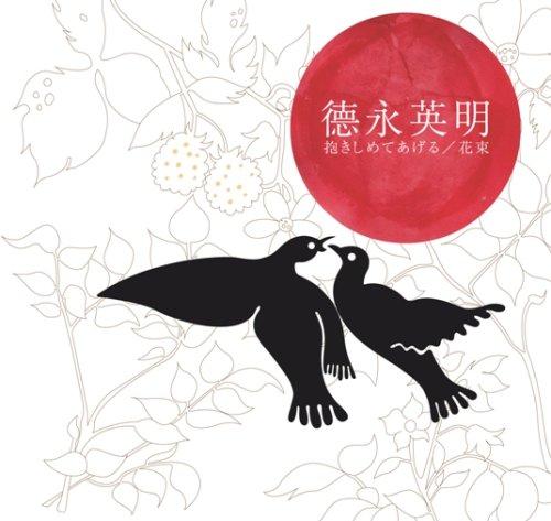Amazon.co.jp: 徳永英明 : 抱き...