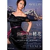 情欲の女神 穂花 in ニューヨーク プレミアム [DVD]