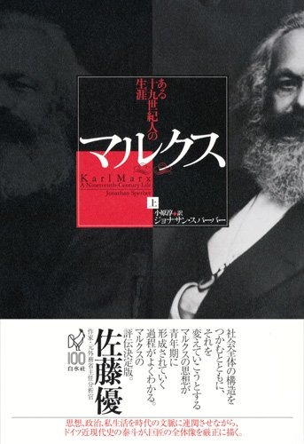 マルクス(上):ある十九世紀人の生涯