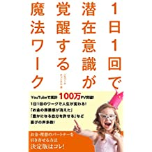 1nichi1kaidesenzaiishikigakakuseisurumahoumatome (nirvana-channel) (Japanese Edition)