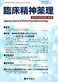 臨床精神薬理 第21巻6号〈特集〉精神科日常診療で診るてんかん —状況に応じた治療戦略