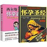 怀孕圣经(第4版)+西尔斯怀孕百科(全新升级版)(孕前孕中必备套