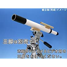 Kolkit Spica Telescope Kit (Japanese :Instruction Manual)
