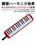 Easy Classical Melodica Solos, Javier Marcó, 1491290145