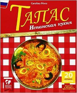 Tapas. Cocina Española: Amazon.es: Vv.Aa.: Libros