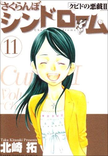 Sakuranbo Syndrome (Sakuranbo Syndrome, #11)