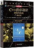 计算机科学丛书·C++程序设计:原理与实践(基础篇)(原书第2版)