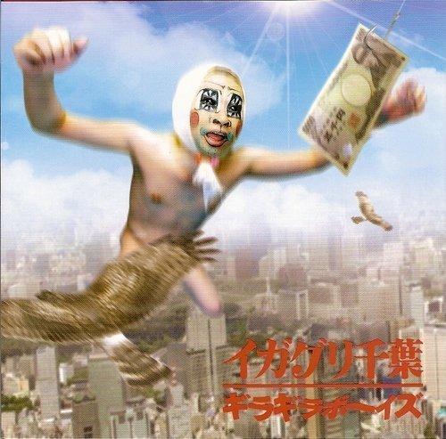 GIRAGIRA BOYS(CD+DVD)(ltd.ed.)